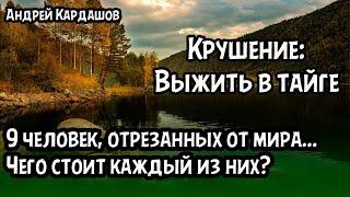 Крушение: Выжить в Тайге (Часть 1 из 3)! Русские аудиокниги, приключение!