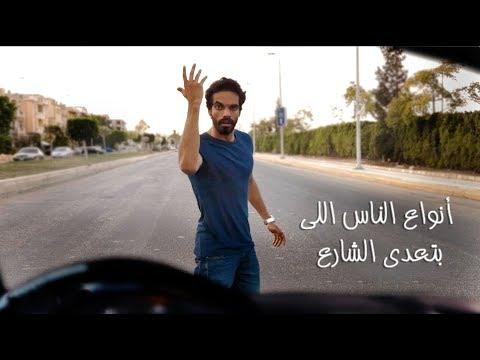 اعرف برجك من طريقتك وانت بتعدي الشارع 'الجزء الاول' | عمر شرقي Omar Sharky