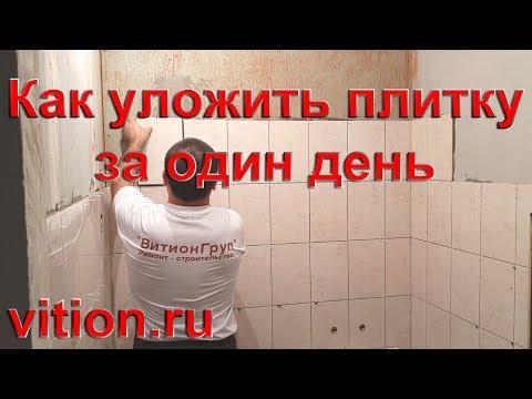 Как правильно положить плитку в ванной своими руками