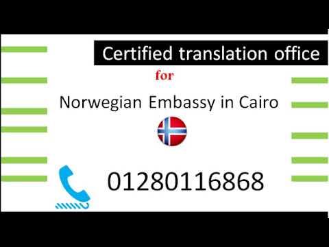Certified translation Office of Norwegian Embassy in Cairo +201280116868