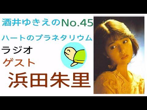 No.45 ゲスト 浜田朱里 前世鑑定、アドバイザー深見東州 ♡ハートのプラネタリウム 1989年