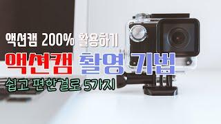 액션캠을 200% 활용하는 촬영기법 5가지