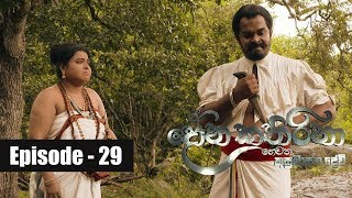 Dona Katharina | Episode 29 02nd August 2018 Thumbnail