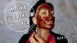 Натуральная маска с эффектом БОТОКСА.