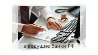 Взять кредит в Нижнекамске - оформление кредита онлайн, заявка на кредит в Нижнекамске