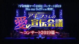 アキラさんの愛の宣伝会議~コンサート2019篇~