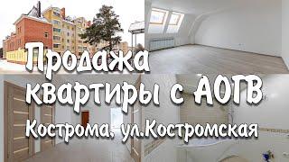 Купить квартиру #Кострома| Купить квартиру Кострома с автономным отоплением.