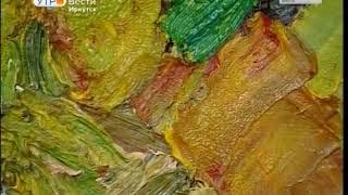 Выставка к 80 летию Виталия Смагина открылась в Иркутском художественном музее