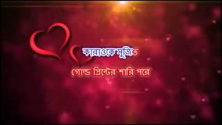 Gold Printer Sari Karaoke | Mita Chatterjee | Bengali Hit Songs | Sukheri Chowate