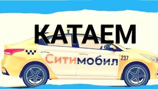 Смена в Ситимобил  Нижний Новгород //день 1