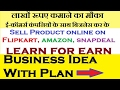 Business with E-Commerce companies    Sell Product on Flipkart, amazon, snapdeal.