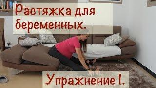 Растяжка для беременных. Упражнение 1. Растяжка задней поверхности ног.