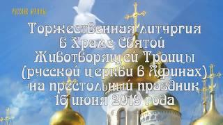 Троица в Русском Храме в Афинах 2019