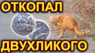 От такого перехватило дух. Дорогая редкая античная монета. Коп 2018