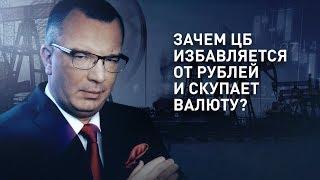 Зачем ЦБ избавляется от рублей и скупает валюту?