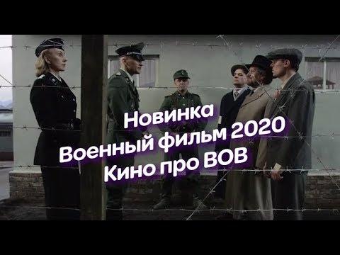 Военный фильм 2020 года НОВИНКА @ Кино про ВОВ