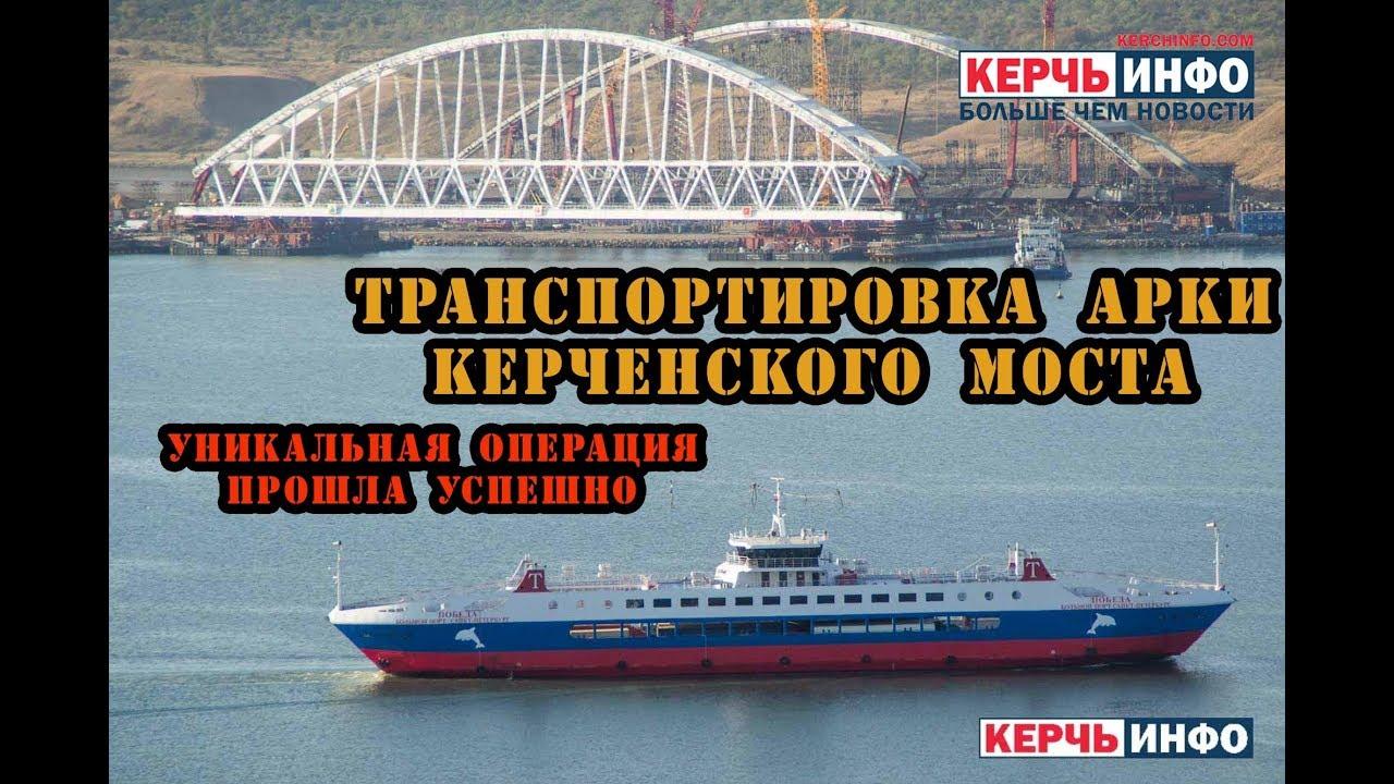Транспортировка арки Керченского моста