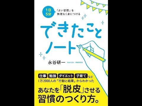 【紹介】1日5分 「よい習慣」を無理なく身につける できたことノート (永谷 研一)