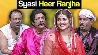Khabardar Aftab Iqbal 7 October 2018 - Syasi Heer Ranjha | Express News