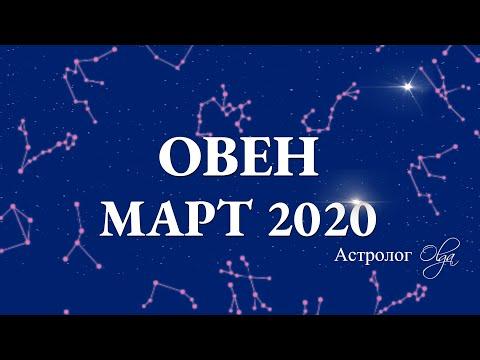 ОВЕН гороскоп на МАРТ 2020. Сатурн в 11 доме. Астролог Olga