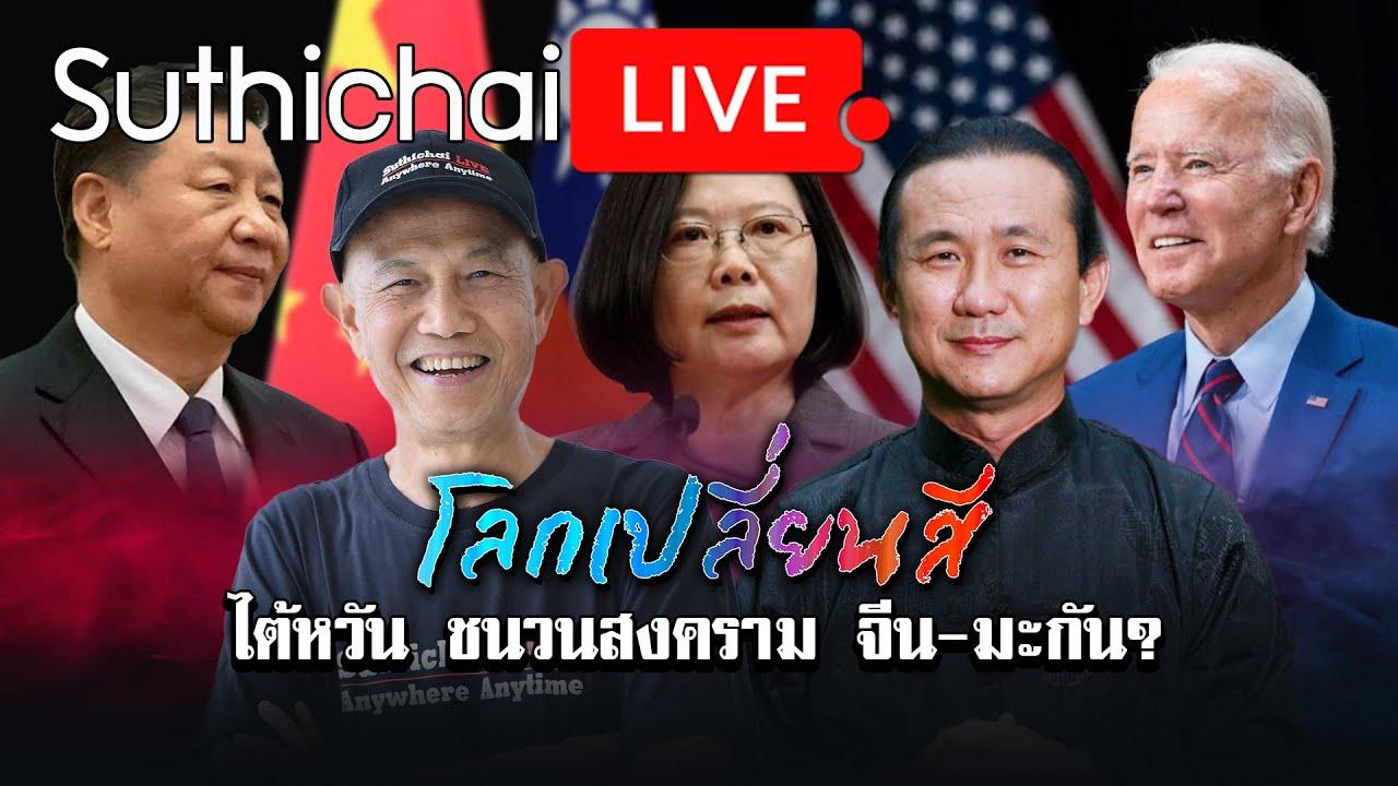โลกเปลี่ยนสี: ไต้หวัน ชนวนสงคราม จีน-มะกัน? : Suthichai live 9/10/64