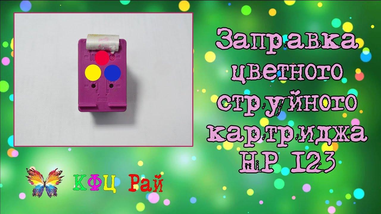 Заправка цветного струйного картриджа HP 123 - YouTube