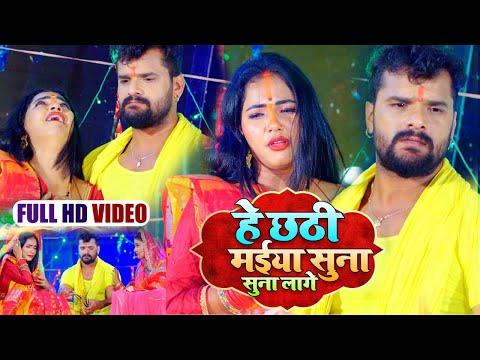 पहली बार #Khesari Lal Yadav का दर्द भरा #छठ गीत | हे छठी मईया सुना सुना लागे | Bhojpuri Chhath Geet