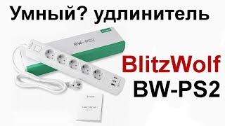 удлинитель BlitzWolf BW PS2