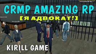 CRMP Amazing RolePlay - Я АДВОКАТ АДМИНИСТАЦИЯ АРЗАМАСА!#281