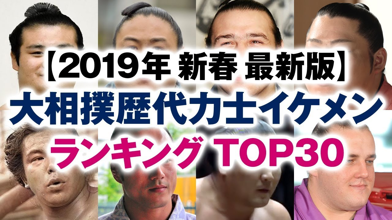 大相撲歴代力士 イケメンランキング TOP30【2019年新春 最新版】 - YouTube