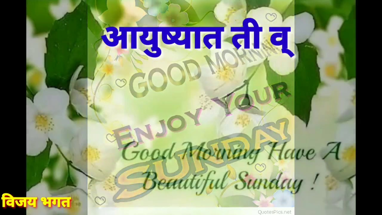 शभ सकळ Good Morning Wishes Happy Sunday Positive Quote