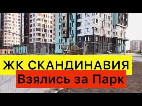 ЖК СКАНДИНАВИЯ Взялись за Линейный Парк