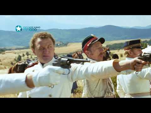 Турецкий гамбит - смотри на TV1000 Русское кино