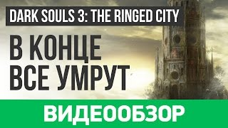 Обзор игры Dark Souls 3 The Ringed City