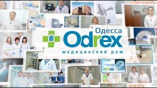 Добро пожаловать в Медицинский дом Odrex!(, 2016-04-14T06:00:23.000Z)