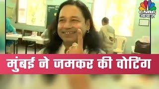 मुंबई ने 51% वोटिंग का परसेंटेज दिखाया