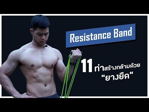 11 ท่าสร้างกล้ามทั้งตัวด้วยยางยืด Resistance Band