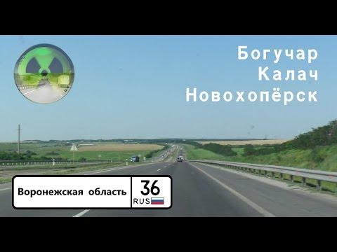 """Дороги России. Богучар (от М4 """"Дон"""") - Калач - Новохопёрск - Р22 """"Каспий""""."""