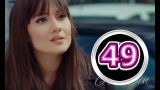 Запретный плод 49 серия на русском,турецкий сериал, дата выхода