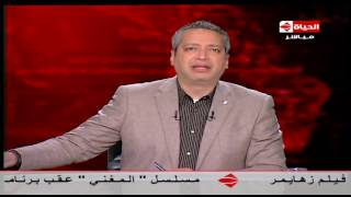 """فيديو.. تامر أمين عن وضع أبو تريكة في قائمة الإرهاب: """"العالم كل وشنا"""""""