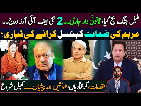 Siddique Jan: Maryam Nawaz bail cancellation draft? 2 new FIRs registered || Details by Siddique Jaan