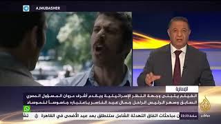 """المسائية..""""الملاك"""" فيلم إسرائيلي عن صهر عبد الناصر يفجر جدلاً واسعاً"""