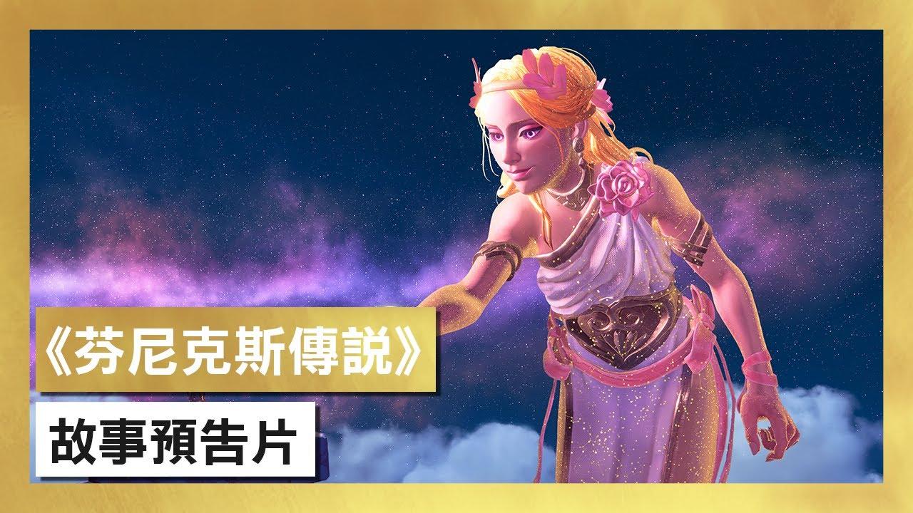 《芬尼克斯傳說》故事預告片 - Immortals Fenyx Rising
