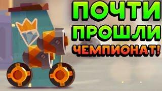 ПОЧТИ ПРОШЛИ ЧЕМПИОНАТ! - CATS: Crash Arena Turbo Stars