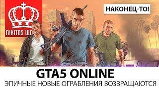 GTA ONLINE - ЭПИЧНЫЕ НОВЫЕ ОГРАБЛЕНИЯ ВОЗВРАЩАЮТСЯ