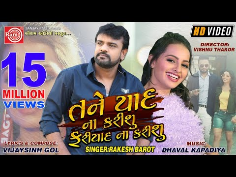Tane Yaad Na Karishu Fariyad Na Karishu   rakesh Barot   new Gujarati  Song 2020   ram Audio