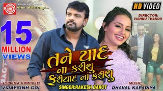 Tane Yaad Na Karishu Fariyad Na Karishu ||Rakesh Barot ||New Gujarati Video Song 2020 ||Ram Audio