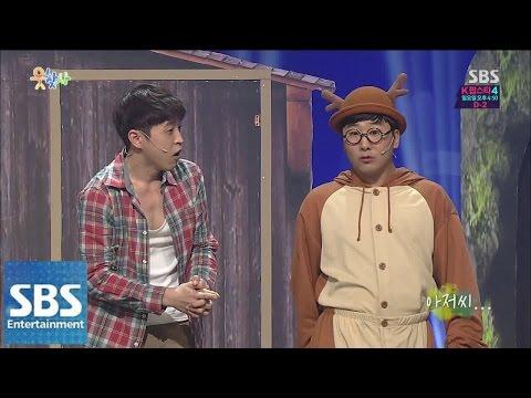 사슴아! 여기로 도망가! WWW.ANIMAL.COM…!? 아저씨…? #아저씨 | 웃찾사-레전드매치(Smile People) | SBS ENTER.