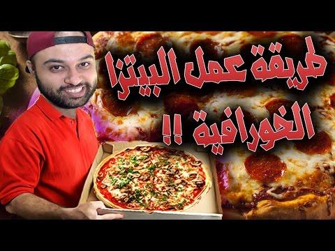 صورة  طريقة عمل البيتزا طريقة عمل البيتزا الخنفشاشية !! مطبخ ابو عطوان طريقة عمل البيتزا من يوتيوب