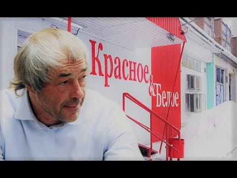 Сергей Студенников Красное Белое